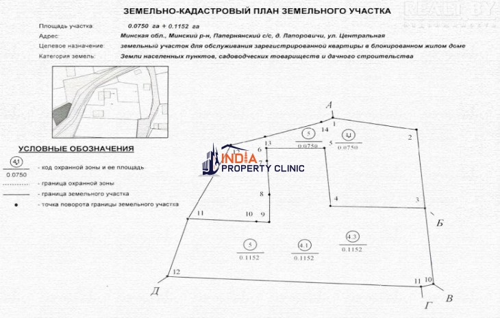 Land For Sale in Laparavicy